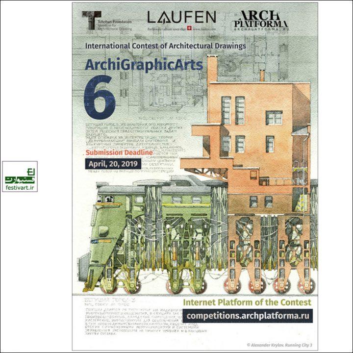 فراخوان ششمین رقابت بین المللی معماری ArchiGraphicArts ۲۰۱۹