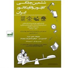 فراخوان ششمین مسابقه «چِلگـی» کارتون و کاریکاتور ایران
