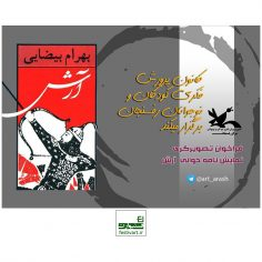 فراخوان مسابقه تصویرگری «برداشت آزاد از نمایشنامه آرش»