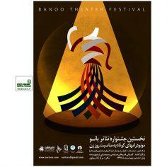 فراخوان نخستین جشنواره تئاتر «بانو»