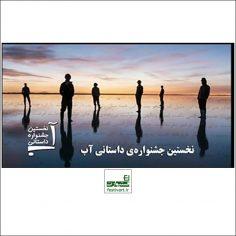 فراخوان نخستین دوره جشنواره داستانی آب