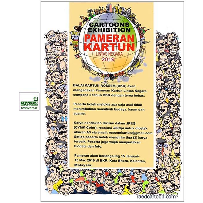 فراخوان نمایشگاه بین المللی کارتون Kelantan مالزی ۲۰۱۹