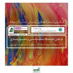 فراخوان «نمایشگاه نقاشی و تصویرسازی صلح و مهرورزی» در گالری ایده