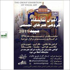 فراخوان نمایشگاه گروهى هنرهای تجسمی با عنوان سپید منتشر شد.