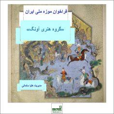 فراخوان نمایشگاه گروهی نقاشی، تصویرسازی، حجم و عکاسی در موزه ملی ایران
