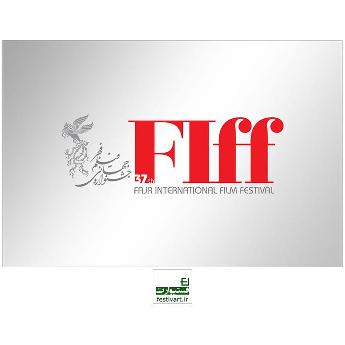 فراخوان «نمایشهای بازار» جشنواره جهانی فیلم فجر