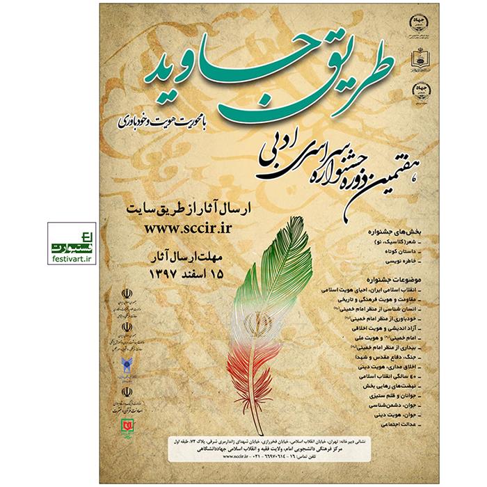 فراخوان هفتمین جشنواره سراسری ادبی طریق جاوید