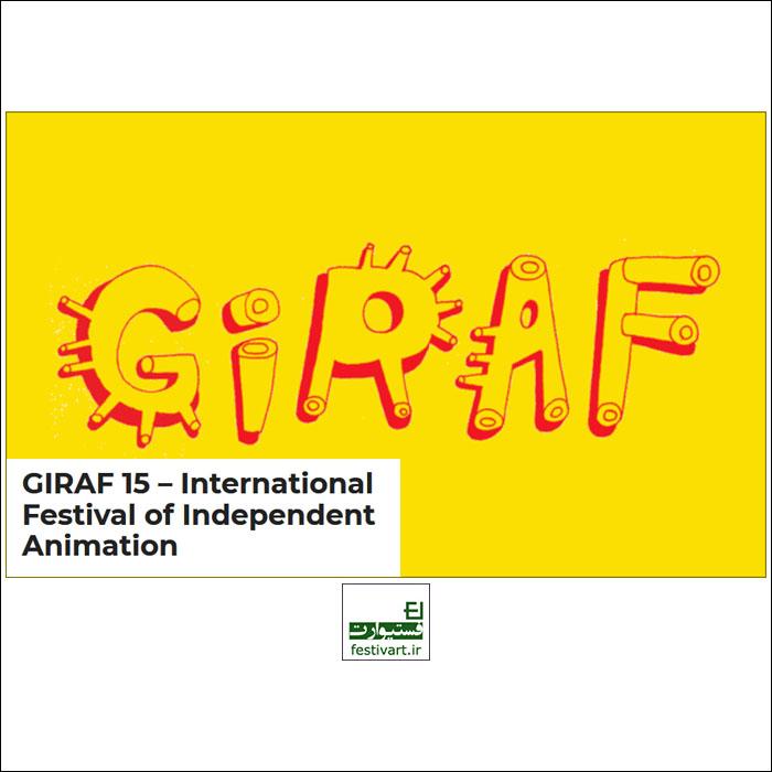 فراخوان پانزدهمین جشنواره بین المللی انیمیشن GIRAF ۲۰۱۹