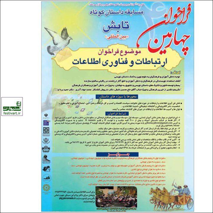 فراخوان چهارمین مسابقه ادبی داستان کوتاه تابش