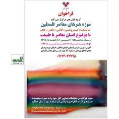 فراخوان نمایشگاه گروهى در نگارخانه «موزه هنرهای معاصر فلسطین»