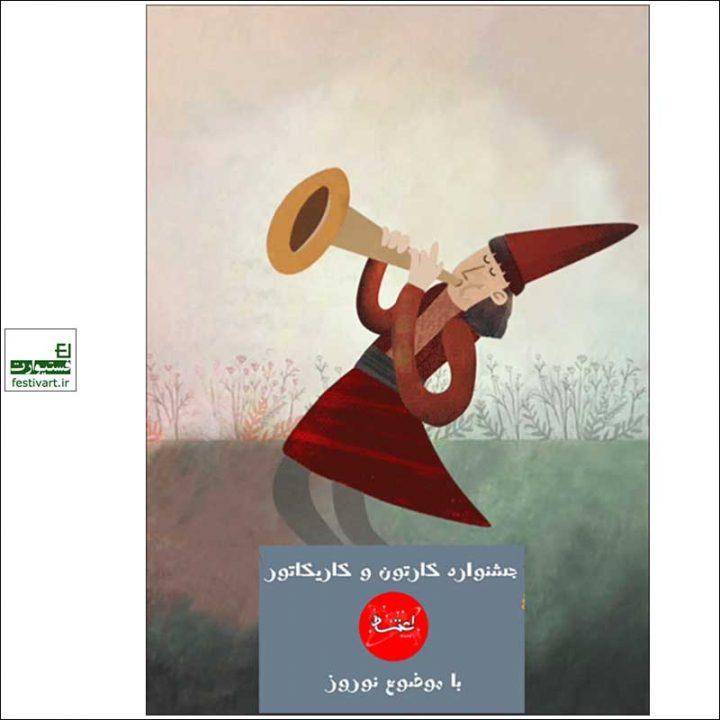 فراخوان اولین جشنواره کارتون و کاریکاتور اعتماد آنلاین