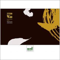 فراخوان جایزه بین المللی طراحی Golden Pin ۲۰۱۹