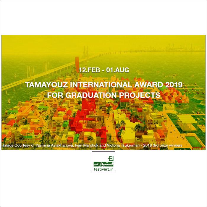 فراخوان جایزه بین المللی پروژه های دانشجویی معماری Tamayouz ۲۰۱۹