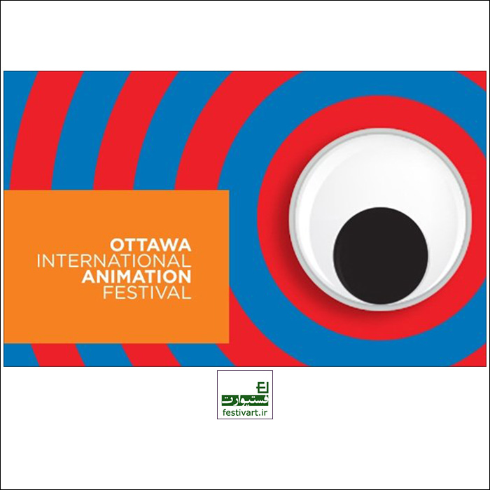 فراخوان جشنواره بین المللی انیمیشن اتاوا OIAF ۲۰۱۹