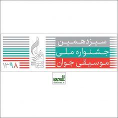 فراخوان جشنواره ملی موسیقی جوان