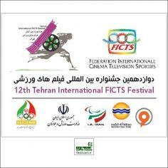 فراخوان دوازدهمین دوره جشنواره بینالمللی فیلمهای ورزشی ایران