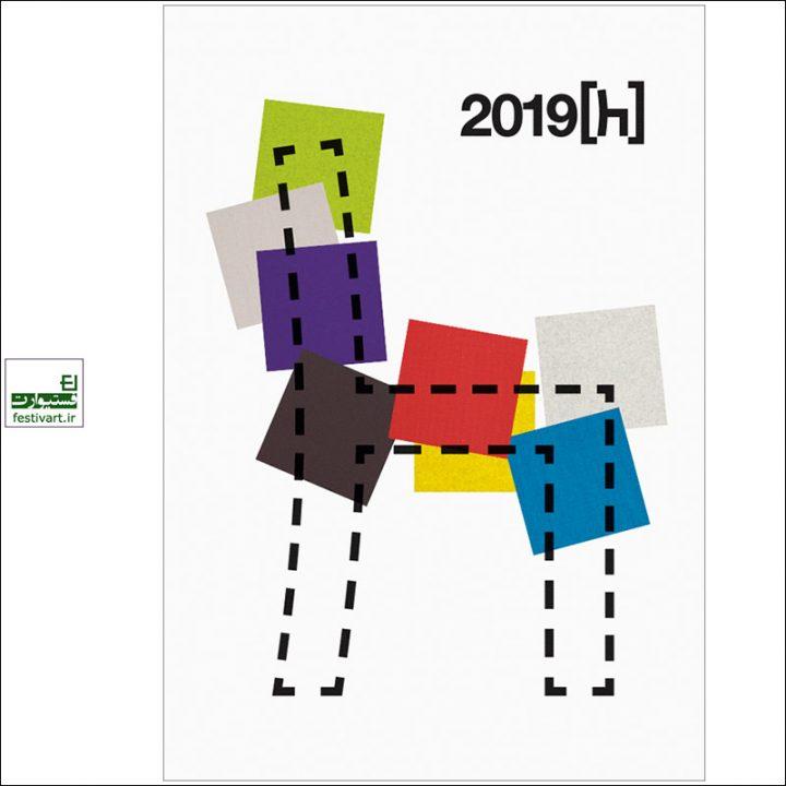 فراخوان رقابت بین المللی طراحی محصول Andreu ۲۰۱۹
