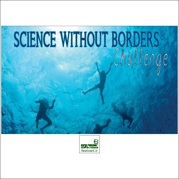 فراخوان رقابت بین المللی علم بدون مرز اقیانوس متصل ۲۰۱۹