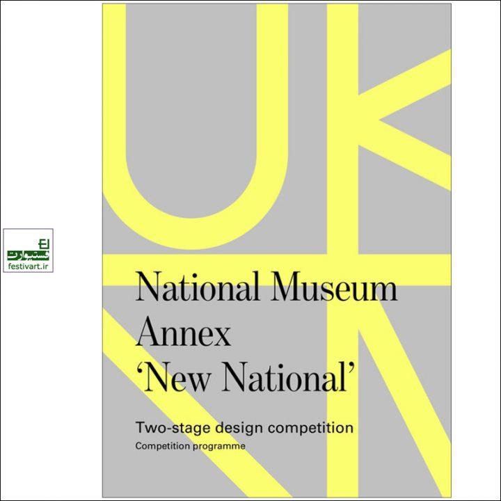 فراخوان رقابت بین المللی معماری موزه ملی فنلاند ۲۰۱۹