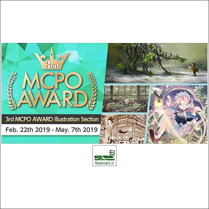 فراخوان سومین رقابت بین المللی تصویرسازی MCPO ۲۰۱۹