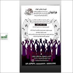 فراخوان عضویت در گروه کُر فارابی تهران