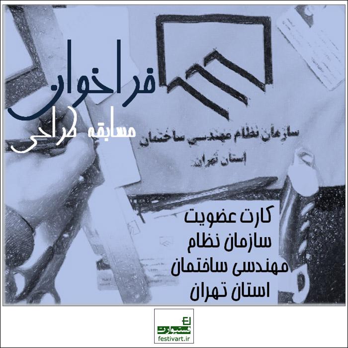 فراخوان مسابقه طراحی کارت عضویت سازمان نظام مهندسی ساختمان استان تهران