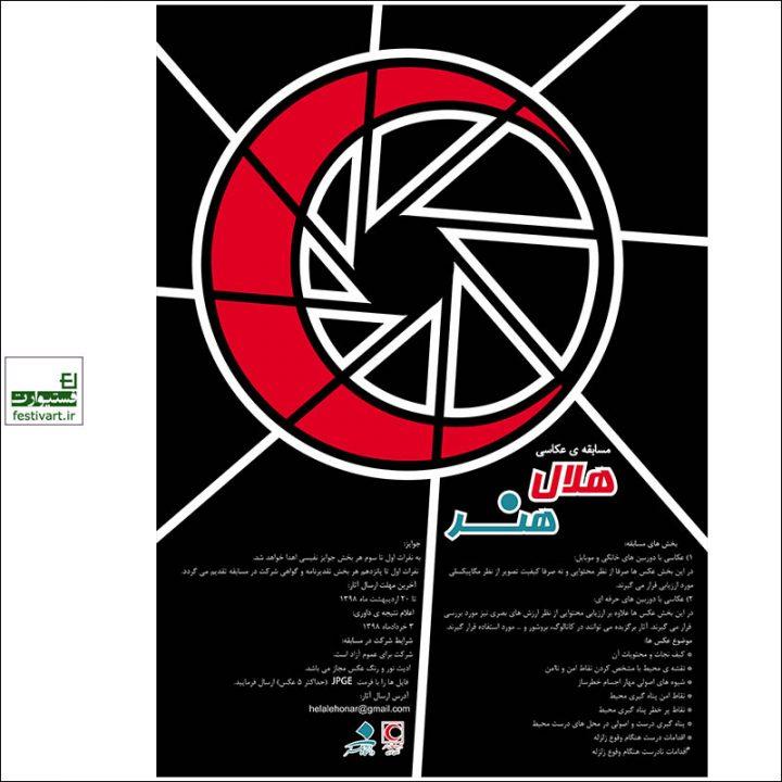 فراخوان مسابقه عکاسی هلال هنر