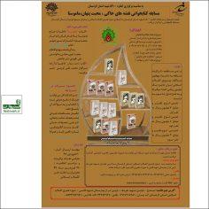 فراخوان مسابقه کتابخوانی «نقشههای خاکی»، «محبت پنهان» و «ماموستا»