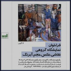 فراخوان نمایشگاه گروهى «در گالری ایده»