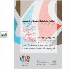 فراخوان نمایشگاه گروهی هنرهای تجسمی در نگارخانه آفرینش