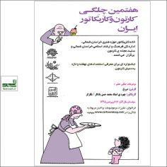 فراخوان هفتمین چلگی کارتون و کاریکاتور ایران