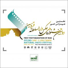 رونمایی از پوستر دومین جشنواره ملی عکس دارالسلطنه قزوین و نخستین ماراتن عکاسی کشور