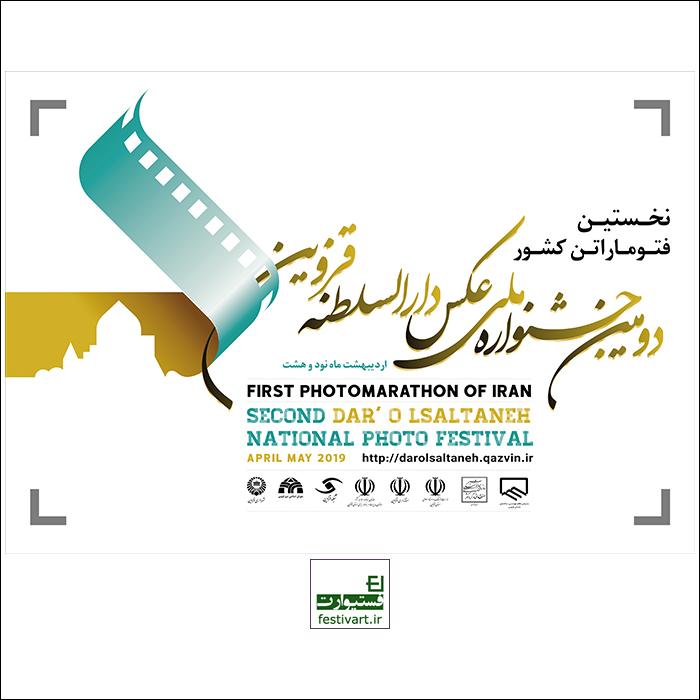 برگزاری زنده داوری دومین جشنواره ملی عکس دارالسلطنه