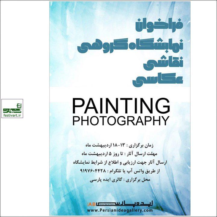 فراخوان شرکت در نمایشگاه گروهی نقاشی و عکس در گالری ایده پارسی