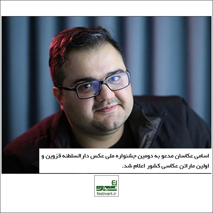 اعلام اسامی عکاسان مدعو به دومین جشنواره ملی عکس دارالسلطنه قزوین