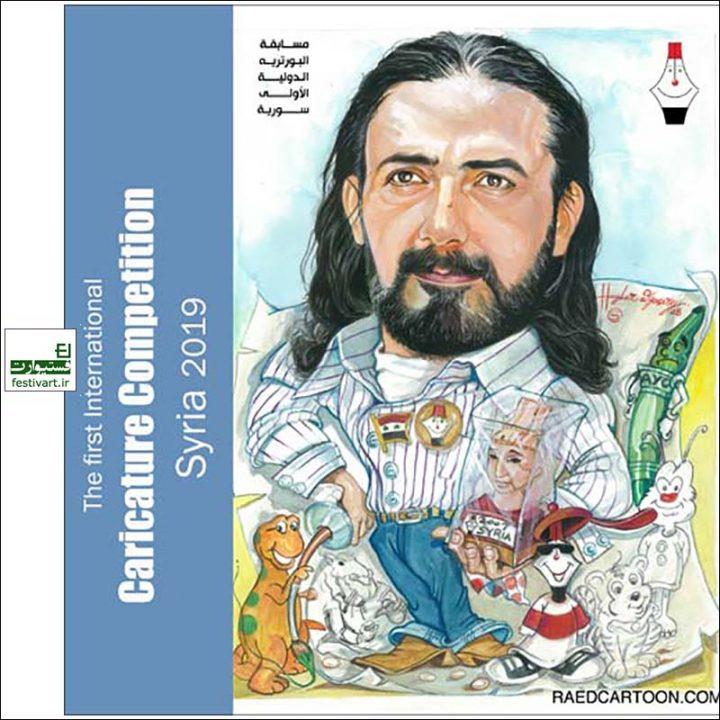 فراخوان اولین رقابت بین المللی کاریکاتور سوریه ۲۰۱۹