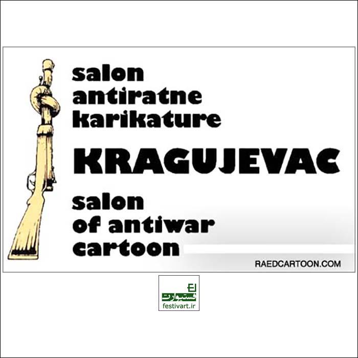 فراخوان بیستمین جشنواره بین المللی کارتون ضد جنگ Kragujevac صربستان ۲۰۱۹