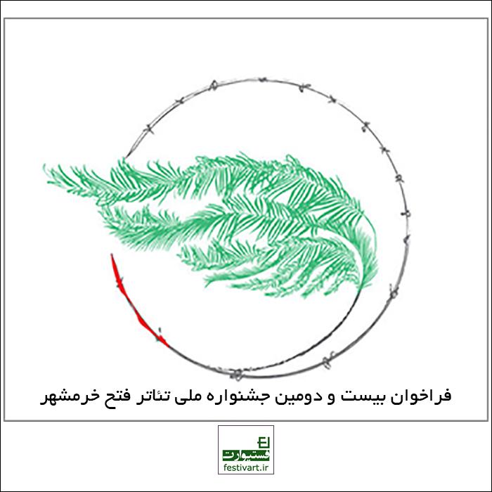 فراخوان بیست و دومین جشنواره ملی تئاتر فتح خرمشهر