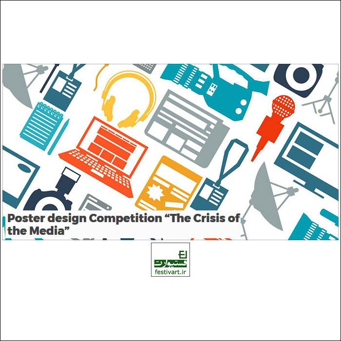 فراخوان دوازدهمین رقابت طراحی پوستر Plaktivat ۲۰۱۹
