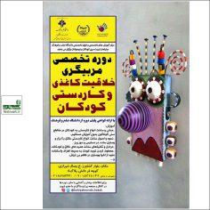 فراخوان دوره آموزش تخصصی مربیگری «خلاقیت کاغذی و کاردستی کودکان»