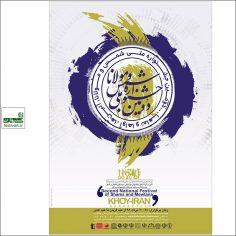 فراخوان دومین جشنواره ملی شمس و مولانا