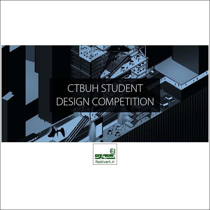 فراخوان رقابت بین المللی طراحی دانشجویی ساختمان های بلند CTBUH ۲۰۱۹