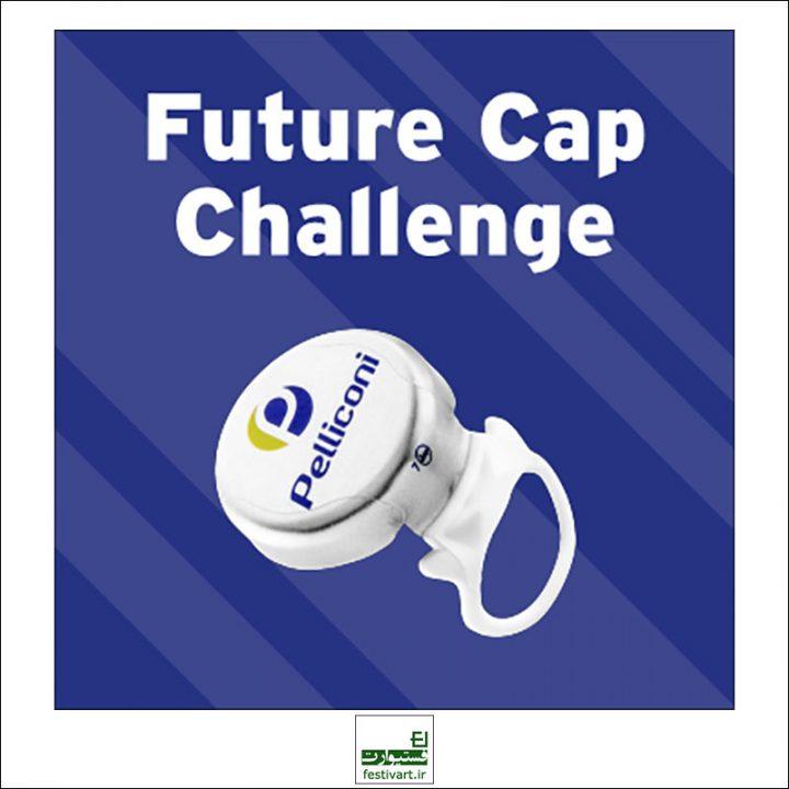 فراخوان رقابت بین المللی طراحی درپوش های آینده Pelliconi ۲۰۱۹
