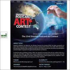 فراخوان رقابت بین المللی طراحی کارت پستال ShinHan ۲۰۱۹