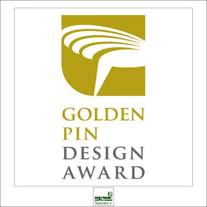 فراخوان رقابت بین المللی طراحی کانسپت Golden Pin ۲۰۱۹