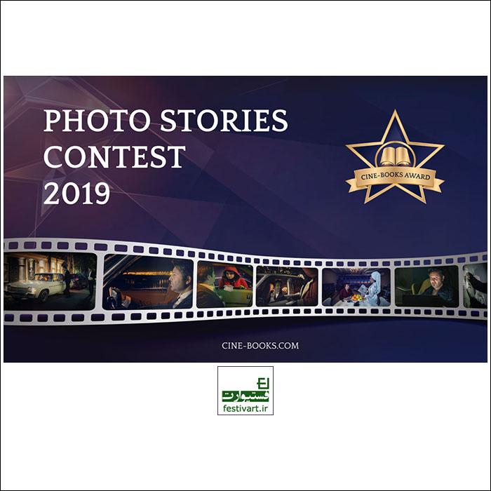 فراخوان رقابت بین المللی عکاسی Cine-Books.com ۲۰۱۹