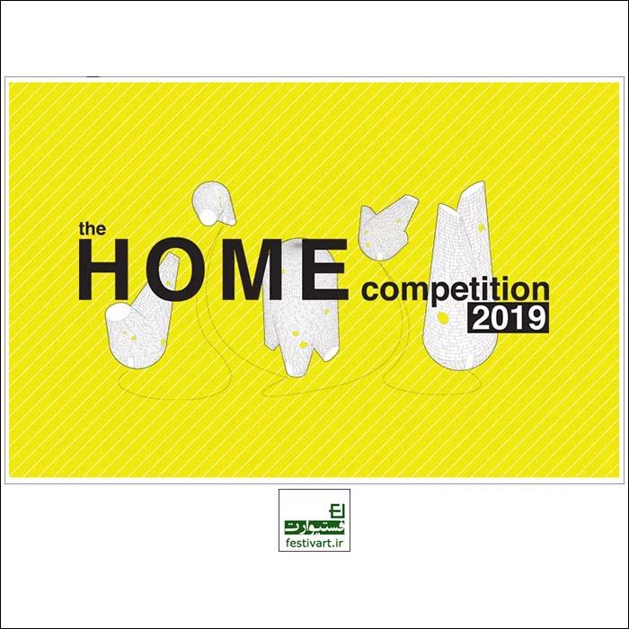 فراخوان رقابت بین المللی معماری Home ۲۰۱۹