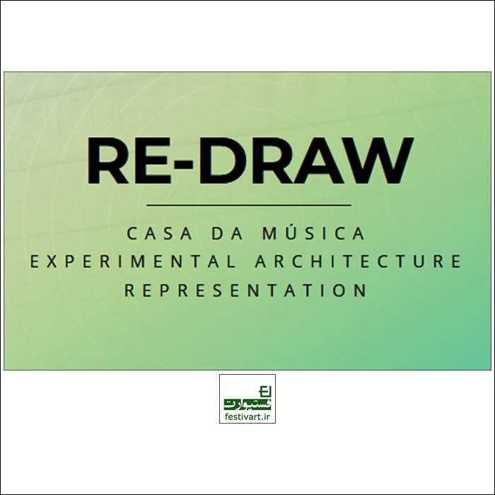 فراخوان رقابت بین المللی معماری Re-Draw: Casa da Música ۲۰۱۹