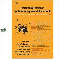 فراخوان رقابت بین المللی چاپ چوب HIDA‐TAKAYAMA ۲۰۱۹
