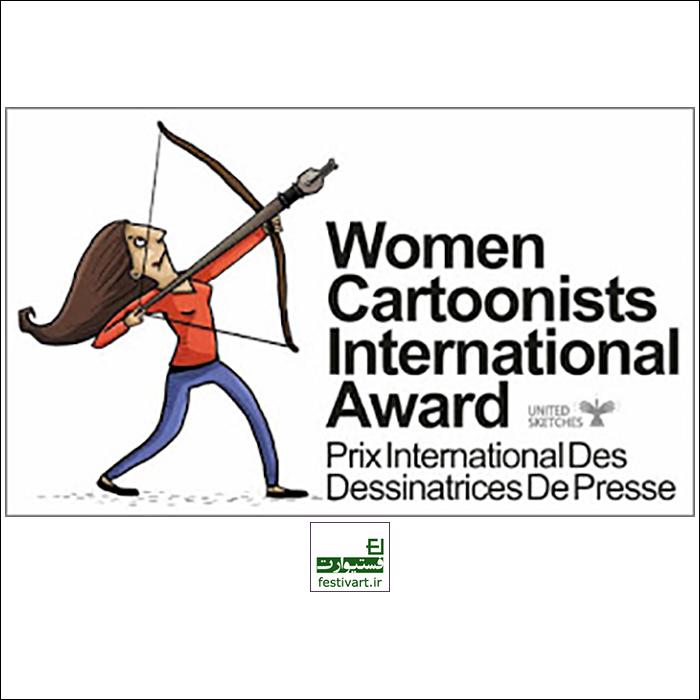 فراخوان رقابت بین المللی کارتون زنان Caen فرانسه ۲۰۱۹